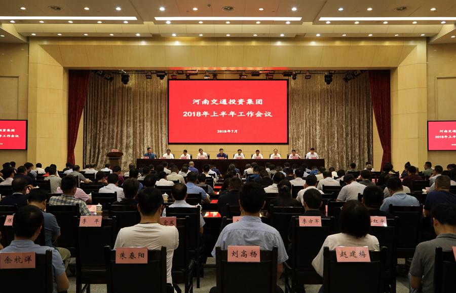 综合事务部7.30集团组织召开2018年上半年工作会议.jpg